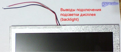 Выводы подключения подсветки