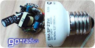 Лампа с электронным балластом