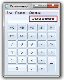 скачать программу калькулятор на компьютер для Windows 7 - фото 9