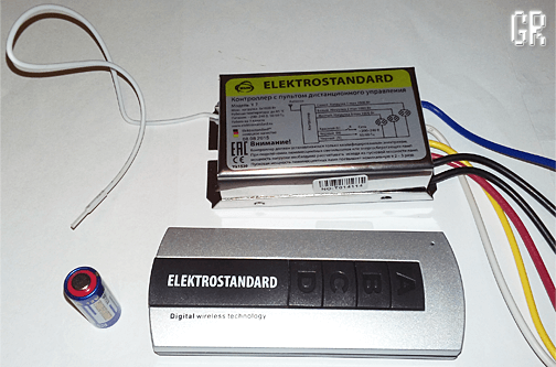 Комплект беспроводного реле для люстры