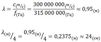 Расчёт длины волны