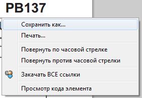 Сохранение даташита