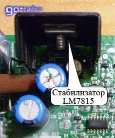 Интегральный стабилизатор LM7815