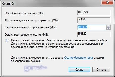 Windows деления программы на диска для 7 жесткого