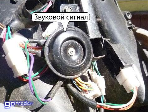 Звуковой сигнал скутера
