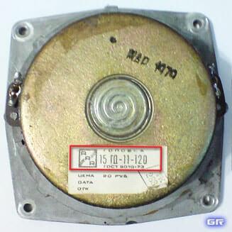 Динамик 15ГД11-120