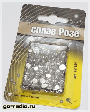 Сплав Розе в гранулах. Упаковка 100 грамм