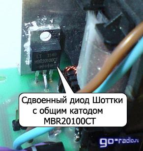 Сдвоенный диод Шоттки MBR20100CT