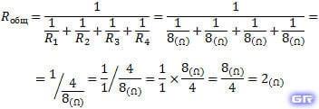 Формула расчёта сопротивления при параллельном соединении динамиков