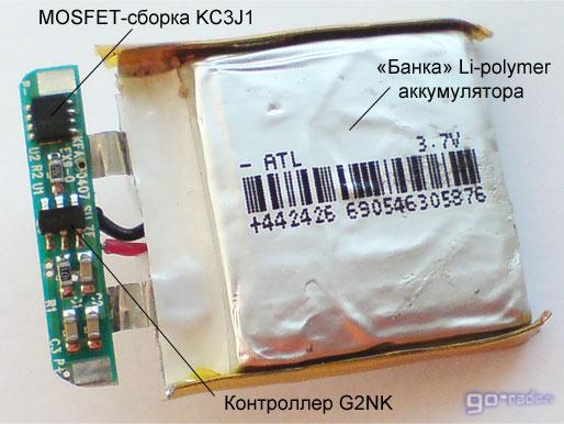 Li-Po аккумулятор и схема защиты