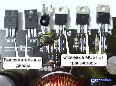 Ключевые MOSFET транзисторы и выпрямительные диоды