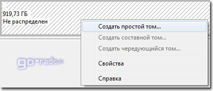 Как переразметить жесткий диск в windows 7. 4 эффективных способа разделить жесткий диск на компьютере