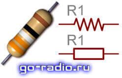 Резистор и его условное обозначение