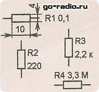 Графическое обозначение резистора на схеме