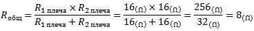 Формула расчёта сопротивления при параллельном соединении