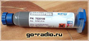 Паяльная паста SolderPlus