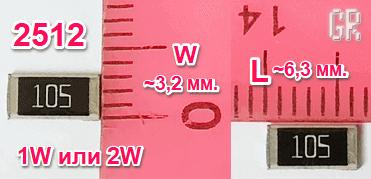 Определение типоразмера SMD резистора и его мощности